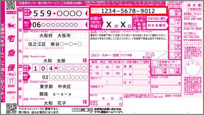 ヤマト 運輸 お 問い合わせ 伝票 番号 クロネコヤマトの荷物お問い合わせシステム